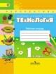 Технология 1 кл. Рабочая тетрадь с online поддержкой
